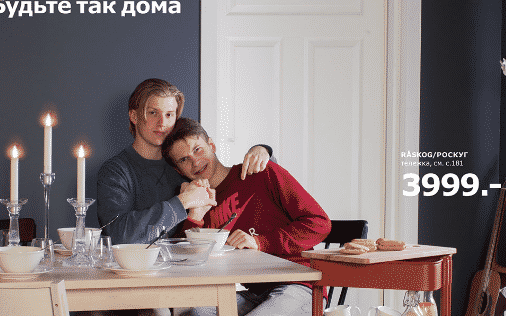 gay ikea russie